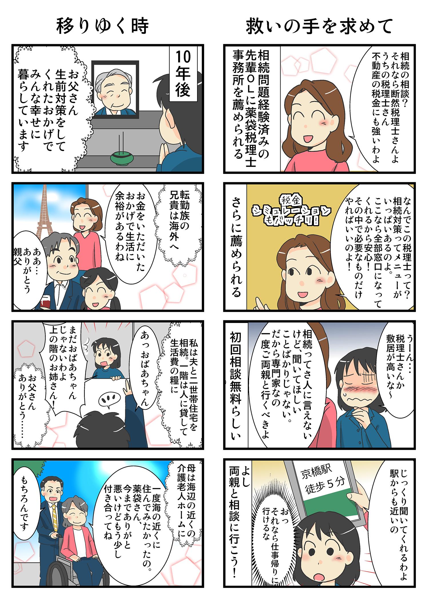 漫画で分かる生前対策